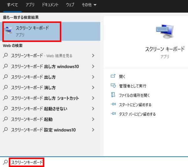 スクリーンキーボード 検索
