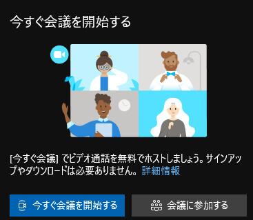 Web会議アプリ