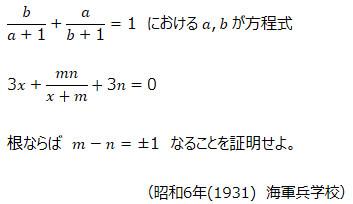 数学 海軍兵学校 昭和6年