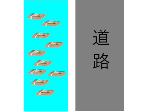 札束 in 小川