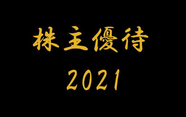 株主優待2021