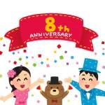 セミリタイアブログ「SOUTAi 40」開設8周年