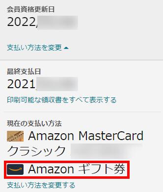 Amazonプライム #3