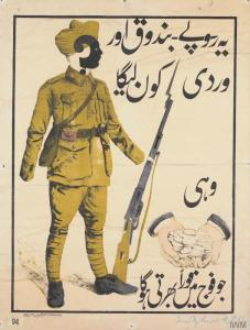 """The text in Urdu reads """"Who will Take this Uniform, Money and Rifle?"""""""