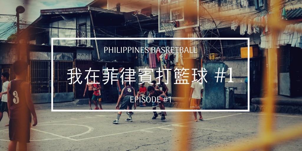 我在菲律賓打籃球的兩三事《第一集》