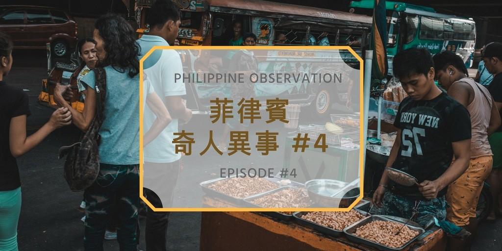 菲律賓奇人異事《第四集》