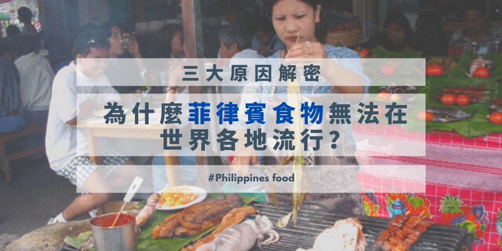 三大原因解密—為什麼菲律賓食物無法在世界各地流行?