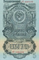 RussiaP220-5Rubles-1947_f-donated