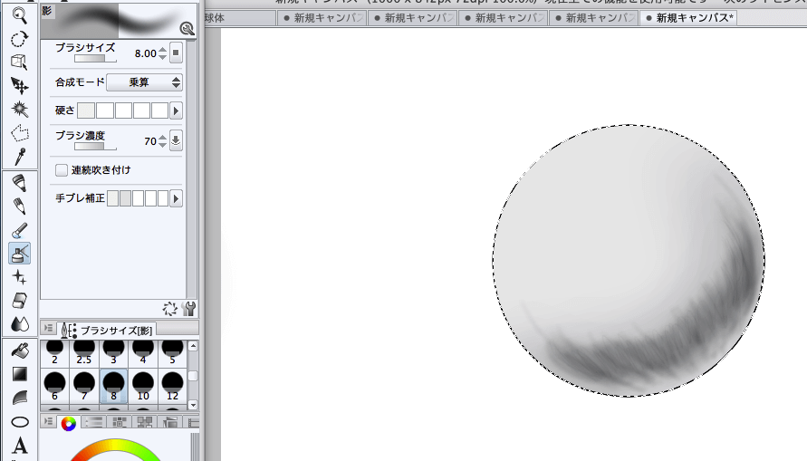 レイヤーの範囲選択からの球体の陰10