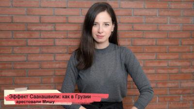 12 SOVA-блог featured, возвращение Саакашвили, Михаил Саакашвили