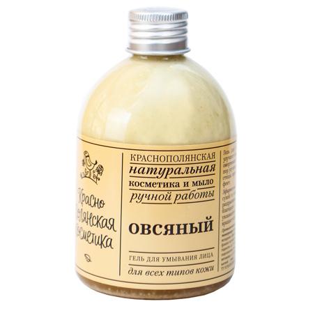 """Гель для умывания """"Овсяный"""" Краснополянская косметика"""