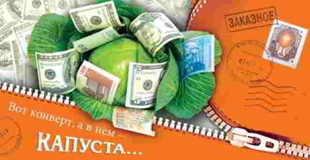Прикольные картинки для конвертов с деньгами, мой самый