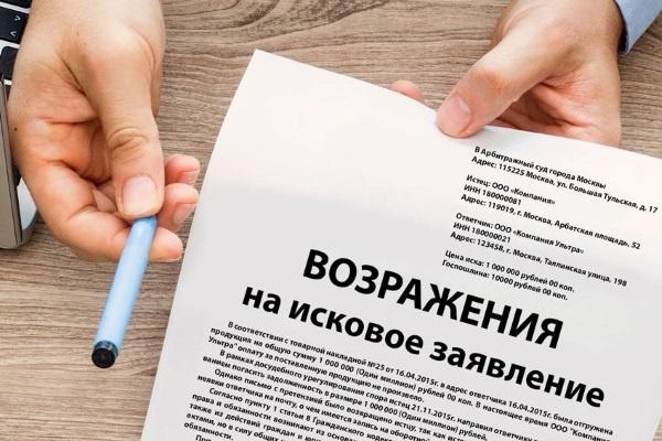 Правила составления и подачи возражения на иск. Возражения по иску