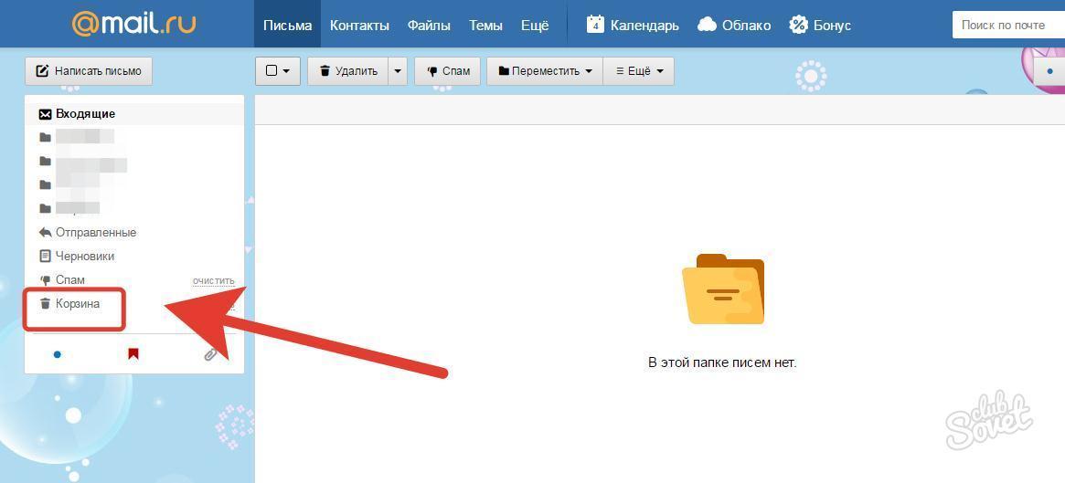 Как узнать получил ли открытку адресат