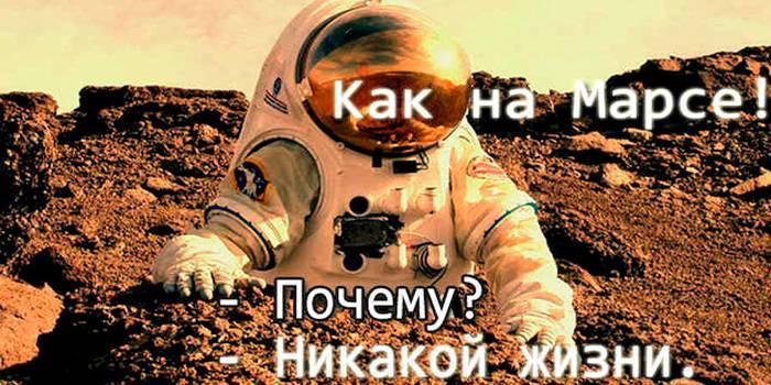 Марс сияқты