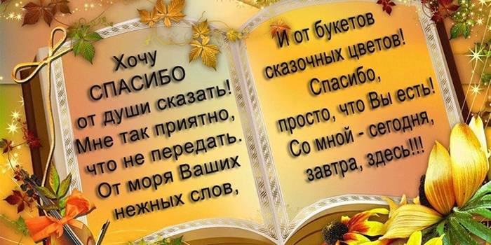 Perkataan Penghargaan untuk Kawan