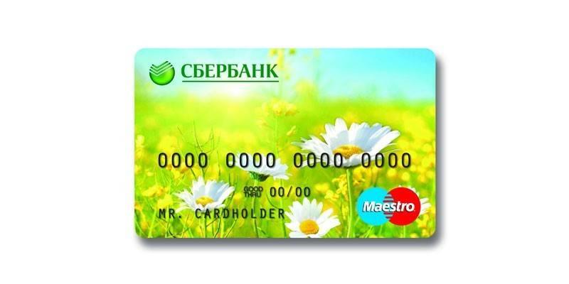 塑料卡Sberbank.