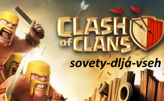 Щит в Clash-of-Clans