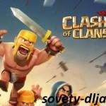 Секреты Clash of Clans: ценные советы и рекомендации
