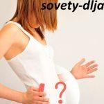 Первые признаки беременности: как узнать, что вы скоро станете родителями