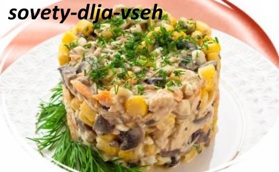 Салат с грибами, курицей, кукурузой