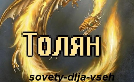 Какой характер у Толиков?