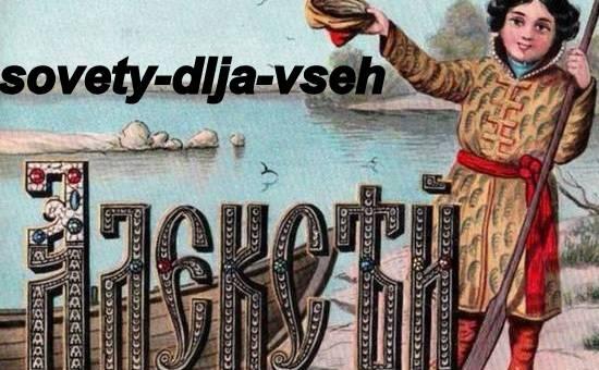 Происхождение имени Алексей