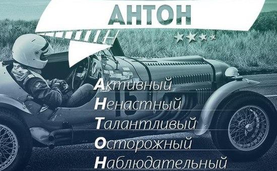 Основные черты характера у Антонов