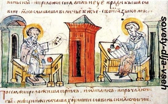 история кирилла и мефодия