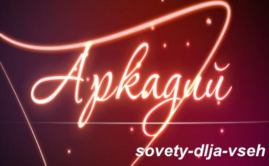 imya-arkadiy-1