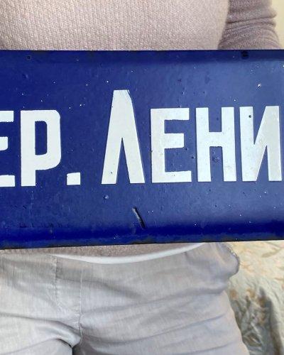 Voie Lénine – URSS – Fonte émaillée