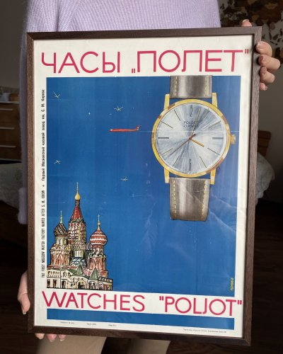 Affiche Soviétique – Poljot – 1966
