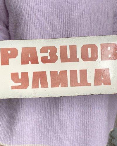 Plaque Emaillée – Rue Etat Exemplaire