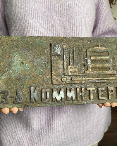 Plaque en Bronze – Usine Komintern – Radio