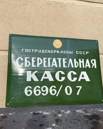 Grande Plaque Emaillée – Banque d'Epargne Soviétique