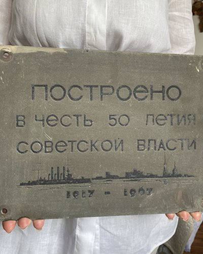 Plaque en Bronze – Sébastopol – 50 Ans Pouvoir Soviétique