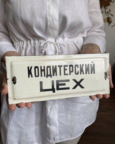 Plaque Emaillée Soviétique – Atelier de Confiserie