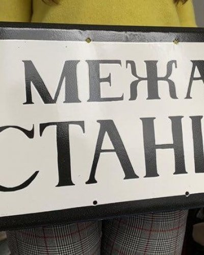 Grande Plaque Émaillée – Gare Soviétique