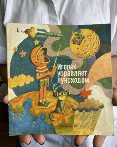 Livre Enfant – Conquête Spatiale – Lunakhod