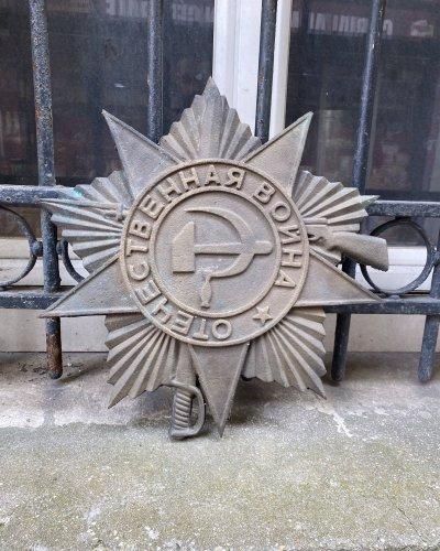 Ordre Guerre Patriotique – Bronze