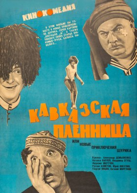 Кавказская пленница, или новые приключения Шурика (Kidnapping, Caucasian Style)