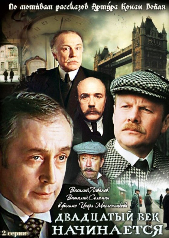 The Twentieth Century Approaches with english subtitles