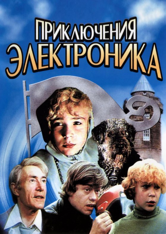 The Adventures of the Elektronic with english subtitles