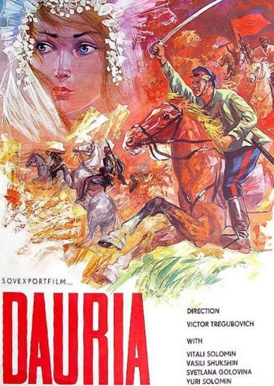 Dauria with english subtitles