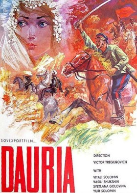 Даурия (Dauria)