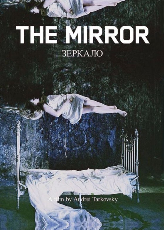 The Mirror with english subtitles