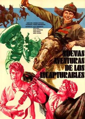 Новые приключения неуловимых (The New Adventures of the Elusive Avengers)