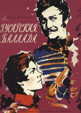 Гусарская баллада (Hussar Ballad)