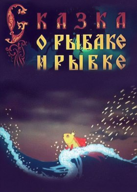 Сказка о рыбаке и рыбке (The Tale of the Fisherman and the Fish)