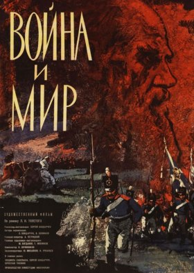 Война и мир (War and Peace)
